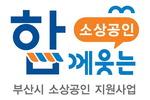 부산시 '소상공인 지원 브랜드' 출원