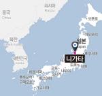 [속보] 일본 니가타현 진도 6강 지진…해안 인접 지역