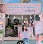 """'바람이 분다' 촬영장에 깜짝 커피차...김하늘 """"수빈아 고마워"""""""