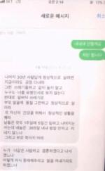 인방갤, 감스트 19금 발언에 '감스트 아버지 문자 언급, 문자 내용 보니…