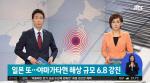 일본 지진 니가타현 진도 6.8 지진 한밤중 주민 긴급 대피