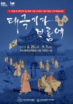 1919년 3·1운동 및 대한민국 임시정부 수립 100주년 기념 태극기 특별전시 「태극기가 바람에」展 개최