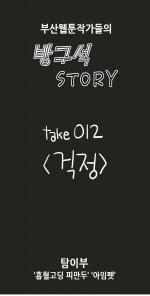 [부산 웹툰 작가들의 방구석 STORY] 걱정...탐이부