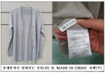 라벨갈이 디자이너 붙잡혀… '27만 원→130만 원' 5배 가격 뻥튀기