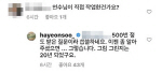 하연수, 인성 논란…인스타 댓글에 과하게 반응하는 이유