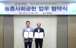 동아대-농협중앙회 부산지역본부, '농촌사회공헌' 업무 협약식 개최