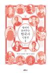 [신간 돋보기] 한국사 빛낸 인물들 재조명