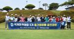 국제 아카데미 5기 원우회, 친선 골프대회 개최