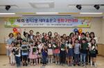 명지2동 새마을문고 동화구연대회