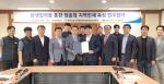 부경대-한국승강기안전공단, 산학협력 협약