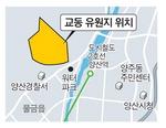 양산 교동 유원지 개발 사업 내달 공사 재개