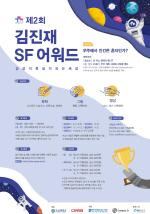 부산대·DRB, 「제2회 김진재 SF 어워드 공모전」 개최