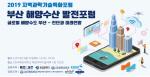 한국해양대, 부산울산 과총과 '부산 해양수산 발전 포럼' 개최