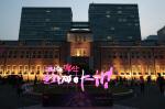 '2019 피란수도 부산 문화재 야행'  동아대 부민캠퍼스 일대에서 성황리 개최