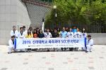 신라대, 해외 교육봉사단 꿈다함 3기 발대식 개최