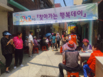 괴정3동, 「찾아가는 행복데이」 행사개최