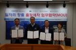 부산진지역자활센터, 일자리 창출을 위한 출장세차 업무협약 체결