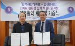 한국해양대, 삼성중공업과 '스마트선박' 연구 MOU 체결
