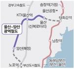 울산~양산 광역철도 사업 윤곽…총연장 41.2㎞·1조1761억 투입