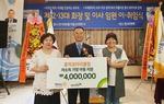 부산홍익로타리클럽, 아동 문화체험 지원금 전달