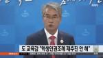 """경남 교육감 """"학생인권조례 무산 유감, 재추진 않겠다"""""""