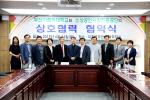 부산가톨릭대, 소상공인시장진흥공단 부울경 본부와 업무협약 체결