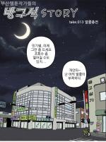 [부산 웹툰 작가들의 방구석 STORY] 알콜충전...배민기