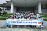 동의대, 상해 파견 글로벌 환경봉사단 발대식 개최