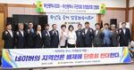 """부산시의회 이어 구·군의회도 """"네이버 지역언론 차별 규탄"""""""