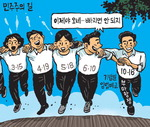 [서상균 그림창] 민주주의 길