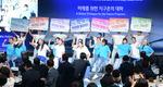 2030엑스포 '국가사업화' 축하 공연