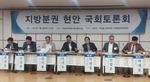 """""""자치경찰 재정 국비로, 치안격차 우려 없애야"""""""