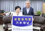 30년 일군 20억대 사립유치원, 경남도교육청에 통째 기부채납