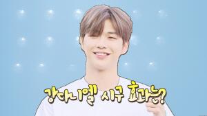 [영상]강다니엘 시구 효과는? 시즌평균 관중보다 상승!'