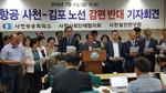 대한항공 사천~김포 노선 절반 축소…지역 반발