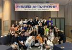경남정보대학교 유니테크(Uni-Tech) 2기 학생들 대상 인성개발 캠프 시행