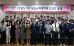 동주대, 사회맞춤형 LINC+ 현장실습 3차년도 슈퍼바이저 간담회 개최