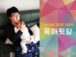 [초보아빠 김민주 기자의 육아뒷담]<3> 장애아가 아들을 빤히 쳐다보고 있었다
