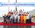 삼성중공업, LNG 통합실증 설비 착공