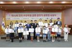 건협, 제25회 초등학생 금연글짓기 공모 시상식 개최