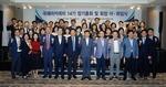 국제 아카데미 14기, 정기총회 및 회장 이·취임식