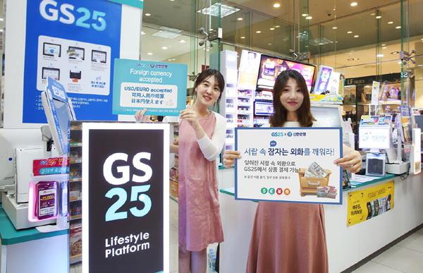 GS25, 편의점 최초 달러·엔화 결제 가능