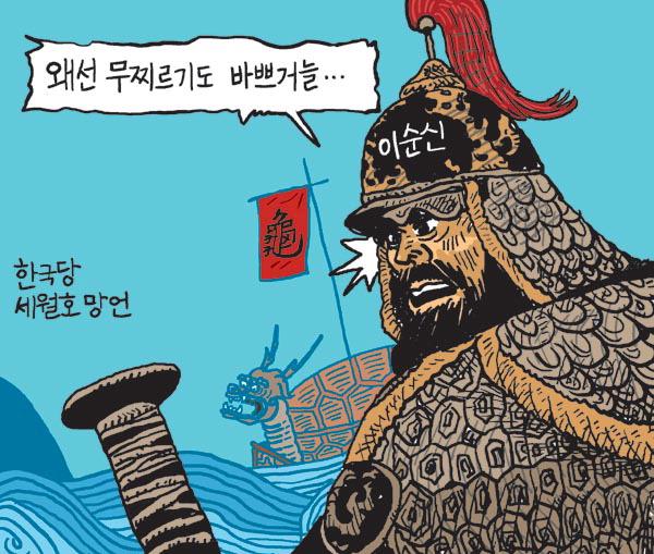 [서상균 그림창] 한국당 세월호 망언