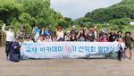 국제 아카데미 16기 등산모임 '백팔산우회', 발대식 개최