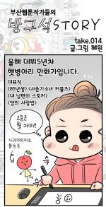 [부산 웹툰 작가들의 방구석 STORY] 혜원
