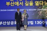 동명문화학원 설립자, 기업부문 공로상, 부산상공회의소 창립 130주년 기념식