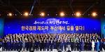 부산상공회의소 창립 130주년 기념행사