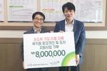 한국마사회 부산동구지사, 초록우산어린이재단 부산종합사회복지관에 후원금 전달