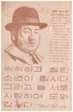 부산대서 방정환 선생 탄생 120주년 기념 학술포럼 개최