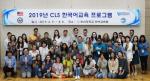 美 국무부, 부산대 한국어교육(CLS) 위탁 확대